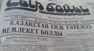 Sa limba kazaka